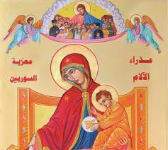 Onze-Lieve-Vrouw van Smarten, troost van de Syriërs © Kerk in Nood