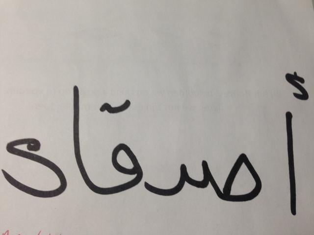 Amable betekent vriendschap. Zo schrijf je dit woord in het Arabisch